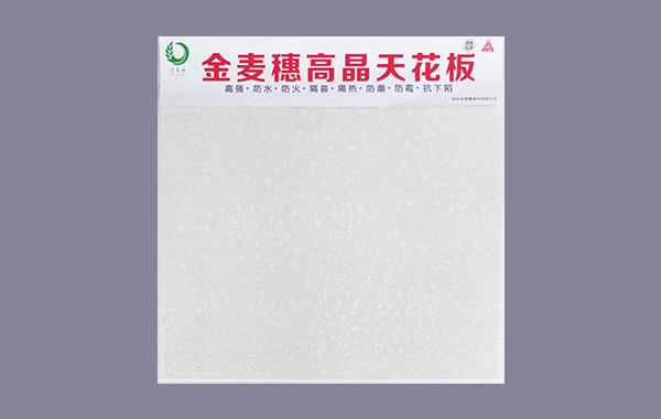 商洛高晶板生产厂家