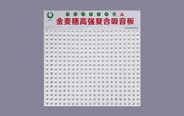 郑州复合吸音板批发