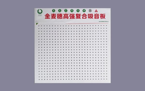 郑州复合吸音板价格