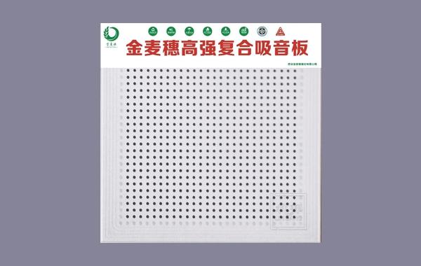 郑州复合吸音板生产厂家