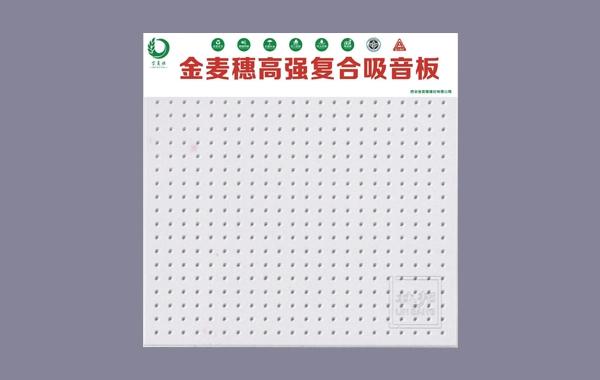 郑州复合吸音板厂家