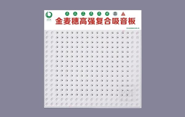 郑州复合吸音板