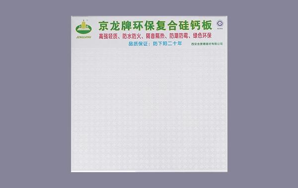 郑州硅钙板